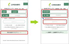 三井 住友 銀行 口座 番号 8 桁