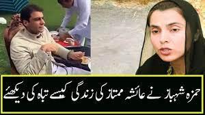 How Sharif Family and Food Mafia Destroyed the Life of Ayesha Mumtaz -  YouTube