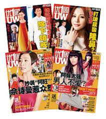 Uw U Weekly Singapore Press Holdings