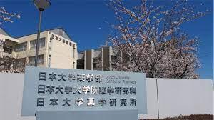 日本 大学 薬学部