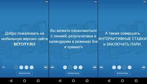 betcity букмекерская контора мобильная версия скачать бесплатно