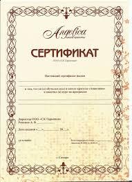 Курсы по приданию формы бровям идеальная форма бровей своими  По окончанию курсов выдается именной сертификат с уникальным регистрационным номером следующего образца