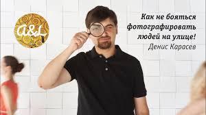 Денис Карасев - Как не бояться фотографировать на улице - YouTube