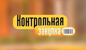 Контрольная закупка смотреть онлайн на Первом канале  Контрольная закупка