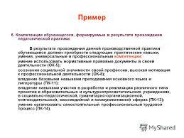 Презентация на тему Программы учебных и производственных практик  70 Пример 6