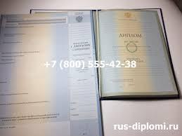 Купить диплом о высшем образовании старого образца в Москве Диплом специалиста 2002 2008 годов Диплом специалиста 2002 2008 годов