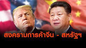 สงครามการค้าจีน - สหรัฐฯ (26 พ.ค. 62) - YouTube