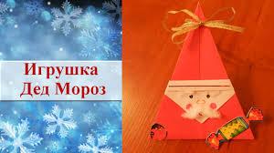 Новогодняя <b>игрушка Дед Мороз</b> своими руками. Оригами. Из ...