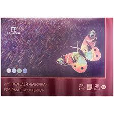 Планшет для пастелей <b>Палаццо</b>. Бабочка, А2, 20 л, 200г/м2, 4-х ...