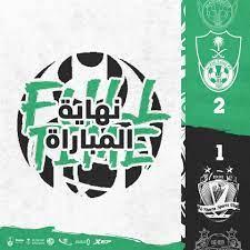 نهاية المباراة #الأهلي ٢... - النادي الأهلي السعودي