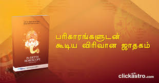 Create Astrology Birth Chart In Tamil Free Tamil Jathagam