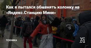 Как я пытался обменять <b>колонку</b> на «Яндекс.<b>Станцию</b> Мини ...