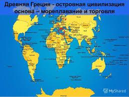 Презентация на тему КОНТРОЛЬНАЯ НЕДЕЛЯ не забудьте сдать тетради  5 Древняя Греция островная цивилизация основа мореплавание и торговля