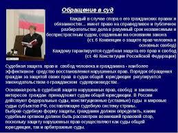 Мировые суды защита прав граждан курсовая работа Все самое  объясняется огромное мировые суды защита прав граждан курсовая работа занятий