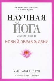 """Книга """"<b>Научная йога</b>. Демистификация"""" - <b>Уильям Броуд</b> скачать ..."""