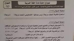 نموذج إجابات امتحان اللغة العربية الصف الثالث الثانوي 2021 لجميع طلاب  الثانوية العامة - إقرأ نيوز