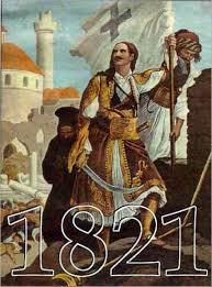 Η Επανάσταση του 1821 και ο ρόλος της Εκκλησίας.