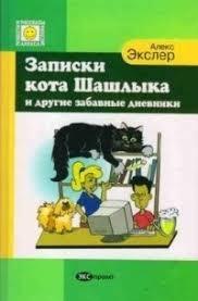 <b>Записки</b> кота Шашлыка и другие <b>забавные</b> дневники (сборник)