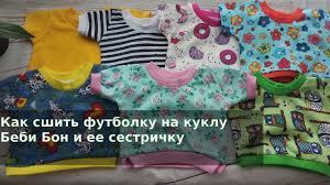 МК Как сшить <b>футболку</b> на куклу Беби Бон и ее сестричку ...