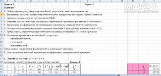 Анастасия Могу за рублей сделать контрольную или лабораторную  Анастасия может за 600 рублей сделать контрольную или лабораторную по ЭКОНОМЕТРИКЕ