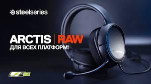 Бюджетная <b>игровая гарнитура</b>   <b>Steelseries Arctis</b> Raw - YouTube