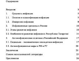 Введение и заключение курсовой работы Образец и примеры Заключение в курсовой работе по литературе