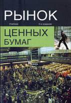 Рынок ценных бумаг Жуков Е Ф Учебник