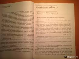 Иллюстрация из для Русский язык класс Контрольные и  Иллюстрация 5 из 12 для Русский язык 5 класс Контрольные и диагностические работы к