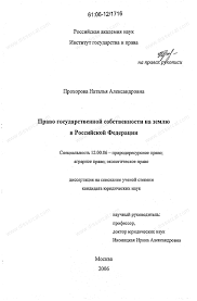 Диссертация на тему Право государственной собственности на землю  Диссертация и автореферат на тему Право государственной собственности на землю в Российской Федерации