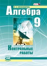ГДЗ по алгебре класс контрольные работы Александрова ГДЗ контрольные работы по алгебре 9 класс Александрова Мнемозина