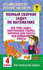 Книга Полный сборник задач по математике класс Все типы задач  Полный сборник задач по математике 4 класс Все типы задач Контрольные работы