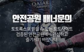 Hasil gambar untuk 토토사이트추천