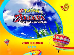 Hungama TV - Pokemon Movie 13 - Zoroark aur Mayajaal ka Ustaad Hindi PROMO  - video Dailymotion