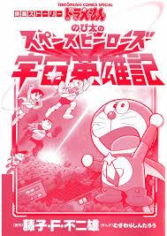 Những hiệp sĩ không gian [Doraemon - Nobita và Vũ trụ anh hùng ký, Doraemon  - Nobita no Space Heroes, ドラえもん のび太の宇宙英雄記(スペースヒーローズ), Doraemon The Super  Star 2015] Chap 1