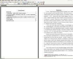 Нескучный сайт Как написать реферат без особых мучений  Реферат оглавление и введение