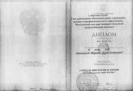 Сайт учителя биологии Солдаковой Марины Александровны Копия диплома