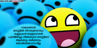 Quotes About Smilies Malayalam