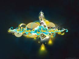 Ramadan HD Wallpapers ramadan ...