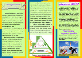Информация для буклета здоровый образ жизни для детей unit  весенние комбинезоны для девочек 4 годa