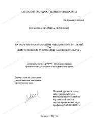 Диссертация на тему Назначение наказания при рецидиве  Диссертация и автореферат на тему Назначение наказания при рецидиве преступлений по действующему уголовному законодательству