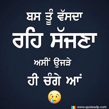 Sad Shayari Full Image Download