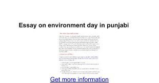 essay on environment day in punjabi google docs