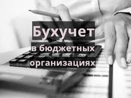 Бухгалтерский учет в бюджетных организациях ДипломКурсовая ру Курсовые контрольные работы по предмету Бухгалтерский учет в бюджетных организациях