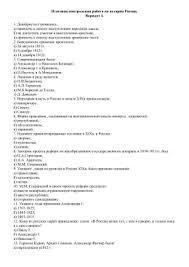 Итоговая контрольная работа по истории России класс Вариант Итоговая контрольная работа 8кл ист Р