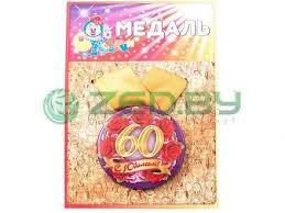 <b>Медаль Эврика С</b> юбилеем! 60 97198, цена 10 руб., купить в ...