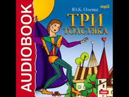 2000538 Аудиокнига. <b>Олеша Юрий Карлович</b>. «<b>Три</b> толстяка ...