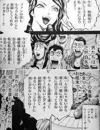 飯田 圭織 バス ツアー 事件