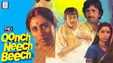 Shabana Azmi Oonch Neech Beech Movie