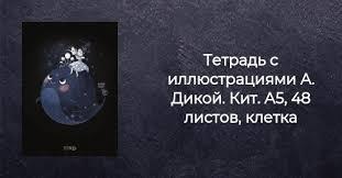 Книга <b>Тетрадь с иллюстрациями</b> А Дикой <b>Кит</b> А5 48 листов ...