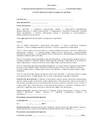 Выполнение работ по профессии горничная Лист задание на  Выполнение работ по профессии горничная Лист задание на производственную практику по специальности Гостиничный сервис